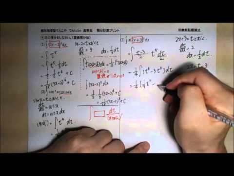 【てらtube】高専生 積分4.置換積分法