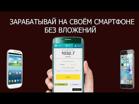 Приложения на которых можно заработать реальные деньги список