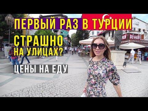 Отдых в Турции 2018 - Пробуем Пахлаву что Творится в городе Турция Влог - DomaVideo.Ru