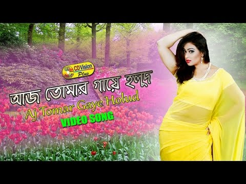 Video Aj Tomar Gaya Holud   HD Movie Song   Manna & Popy   CD Vision download in MP3, 3GP, MP4, WEBM, AVI, FLV January 2017
