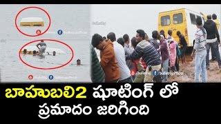 బాహుబలి2 షూటింగ్ లో ప్రమాదం   Accident in Bahubali 2 Shooting   Bahubal2 Making  Bullet Raj