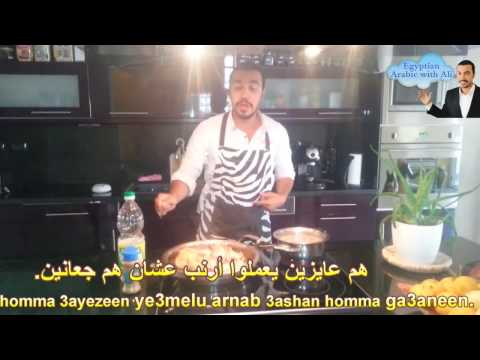 Egyptian Arabic Lesson In The Kitchen  Cooking Rabbit
