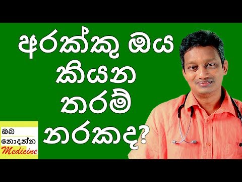 Alcohol - Is It That Bad? | Sinhala Meical Channel | Oba Nodanna Medicine
