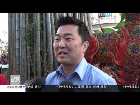 한인사회 소식 1.30.17 KBS America News