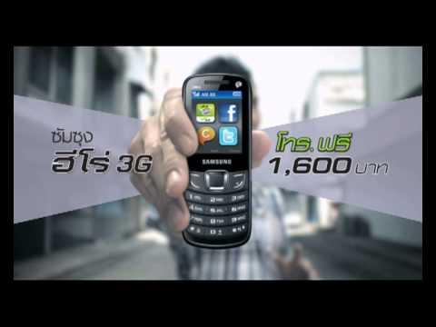 AIS Samsung Hero 3G (видео)