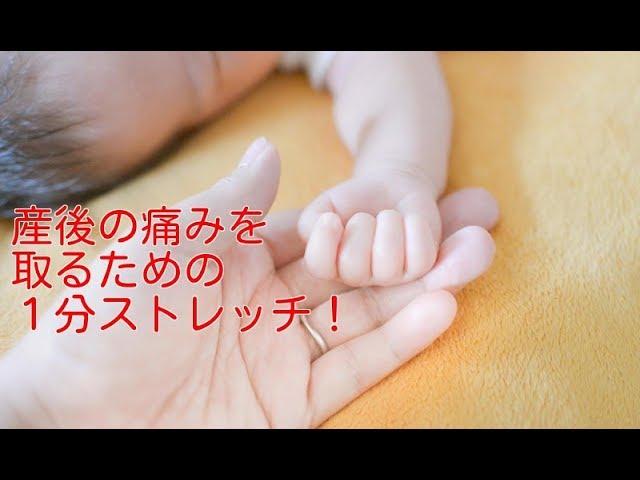 【産後 腰痛】産後の痛みを取るための1分ストレッチ!