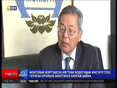 Олон улсын нягтлан бодогчдын холбооны чуулганд Монгол Улсаас 60 гаруй төлөөлөгч оролцоно