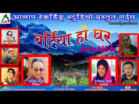 (new lok dohori 2074 bardiya ho ghar by Ram ji...- 12 minutes.)