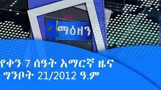 የቀን 7 ሰዓት አማርኛ ዜና   ግንቦት 21/2012 ዓ.ም