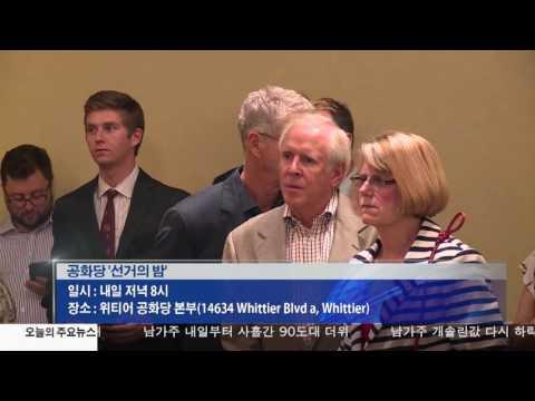 남가주 곳곳에서 '선거의 밤'  11.7.16 KBS America News