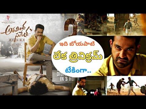 Jr NTR Aravinda Sametha Teaser Publack talk || Trivikram || (видео)