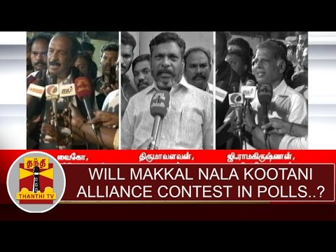 Will-Makkal-Nala-Kootani-alliance-contest-in-Local-Body-Election--Thanthi-TV