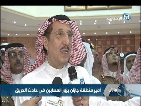 #فيديو :: أمير جازان يزور مصابي حريق المستشفى