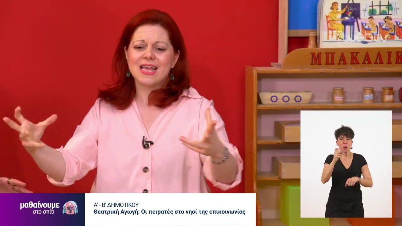 Μαθαίνουμε στο Σπίτι : Θεατρική Αγωγή Α-Β Δημοτικού | 25/05/2020 | ΕΡΤ