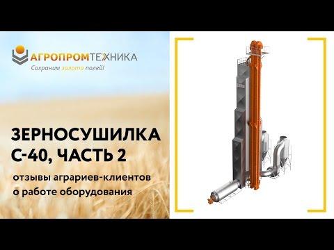 Отзывы аграриев о зерносушилке С-40 Агропромтехника - часть 2