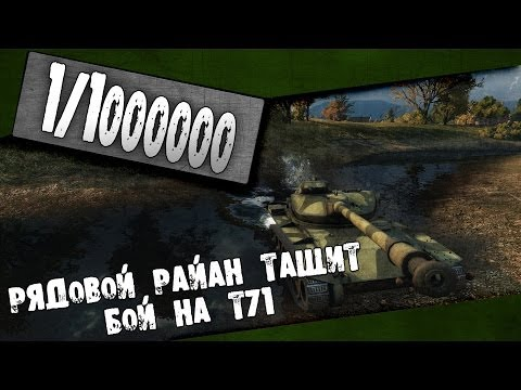 World of Tanks Тащить бой на Т71 реально / ОНМ