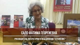 Фатима Георгиевна Сало