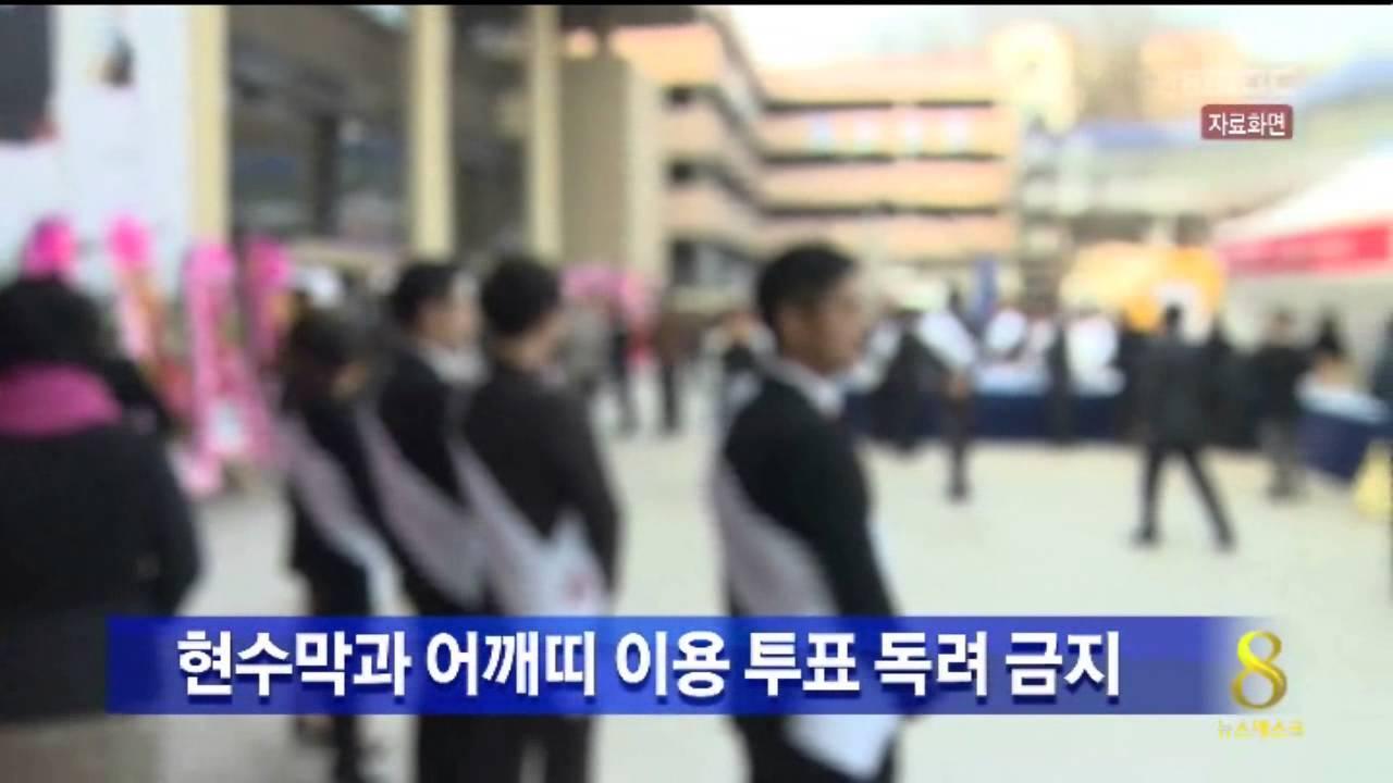 현수막과 어깨띠 이용 투표 독려 금지