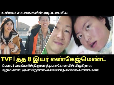 The 8-Year Engagement | தமிழில் | Tamil Dubbed | Movies Explained in Tamil | Story Line Narration