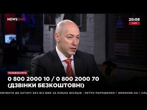 Дмитрий Гордон на канале \NеwsОnе\. 20.03.2018 - DomaVideo.Ru