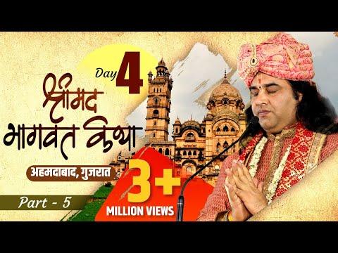 Video Devkinandan Ji Maharaj Srimad Bhagwat Katha Ahmdabad Gujrat Day 4 Part-5 download in MP3, 3GP, MP4, WEBM, AVI, FLV January 2017