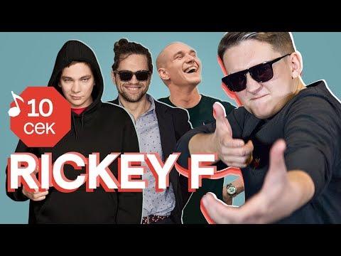 Узнать за 10 секунд | RICKEY F угадывает треки Гарри Топора, Ресторатора, ЛСП  и еще 32 хита (видео)