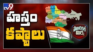 Political Mirchi : ఉమ్మడి కరీంనగర్ జిల్లాలో కాంగ్రెస్ కి కష్టాలు ?