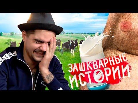ЗАШКВАРНЫЕ ИСТОРИИ #5: Гланц, Музыченко, Поперечный, Ильич и Джарахов (видео)