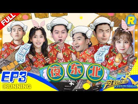 Download full 跑男新阵容首撕名牌大战 撸串 amp 搓澡爆 hd file 3gp hd mp4 download videos