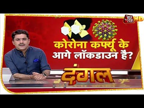 Corona कर्फ्यू के आगे Lockdown है? | Dangal With Rohit Sardana | Coronavirus News