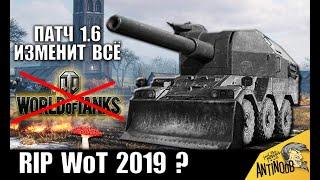 ИГРОКИ УХОДЯТ ИЗ WoT, КОГДА УЗНАЛИ ЧТО В ПАТЧЕ 1.6 WG... World of Tanks