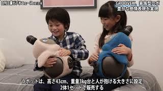 GROOVE X、家族型ロボ予約販売 豊かな感情表現を実現(動画あり)