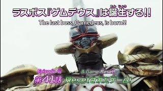 Kamen Rider Ex-Aid Episode 41 Preview (Subbed)