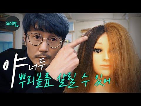 "Hairdresser - 미용사가 추천하는 ""뿌리볼륨 잘 살릴수 있는 최고의 방법""_요상한TV[Hairstylist YoSang]"