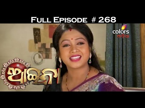 Video Aaina - 16th August 2016 - ଆଇନା - Full Episode download in MP3, 3GP, MP4, WEBM, AVI, FLV January 2017