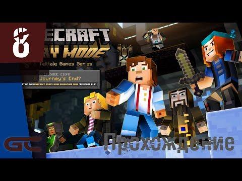 Minecraft: Story Mode ● Прохождение #8 ● Эпизод 8: КОНЕЦ ПУТЕШЕСТВИЯ?