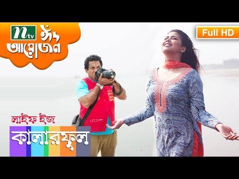 Funny Bangla Natok 2017 | Life is Colorful by Mosharraf Karim