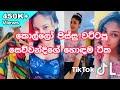 Sewwandi Nayanthara - TikTok Musically Videos Sri Lanka