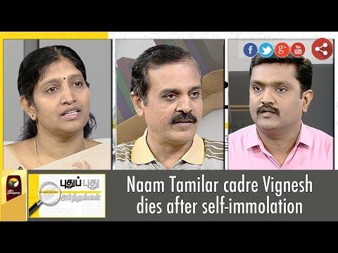 Puthu-Puthu-Arthangal-Naam-Tamilar-cadre-Vignesh-dies-17-09-2016-Puthiyathalaimurai-TV