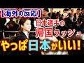 【平昌五輪】「やっぱ日本がいい!!」 日本選手の帰国ラッシュが止まらない!羽生と小平の金メダルと、日本選手の帰国ラッシュ