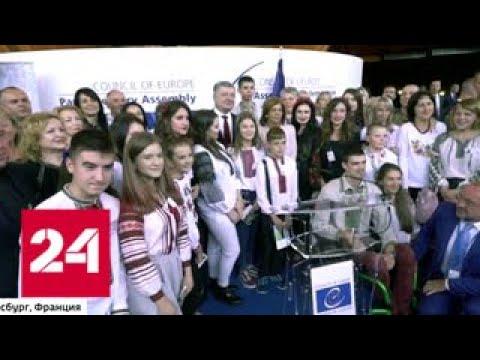 Порошенко вызвали в Страсбург на ковер: Украина перессорилась со своими соседями - Россия 24