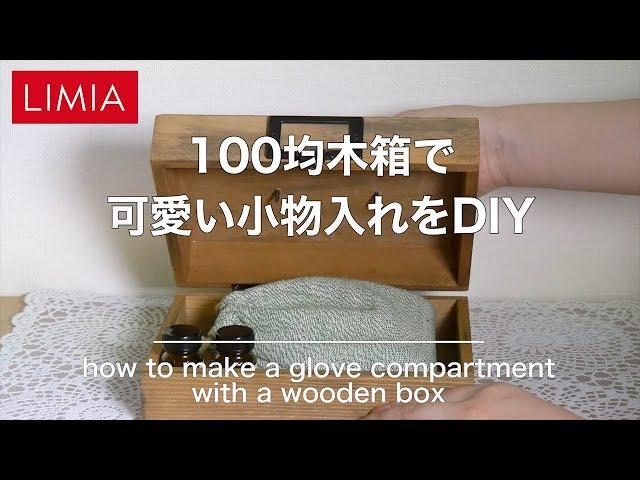 100均の小物入れが簡単木工DIYでアンティークBOXに大変身!