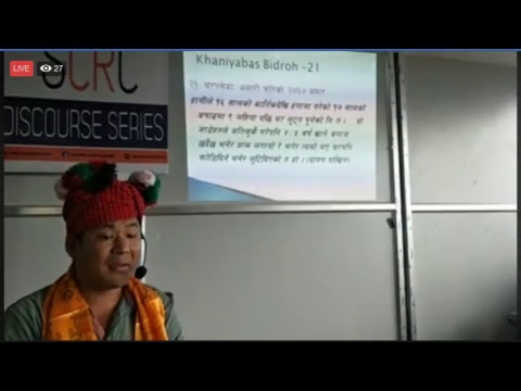 (खनियाबास बिद्रोह एक विमर्श by Gopal fyuba Tamang - Duration: 59 minutes.)