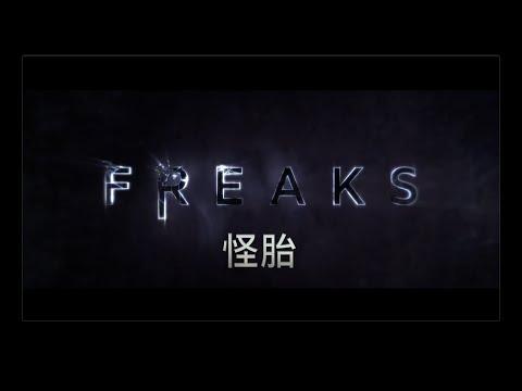 怪胎 Freaks (2018科幻片) 中文字幕预告片