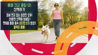 강남구 카드뉴스- 춘곤증,피로 극복법