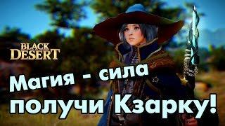 """Black Desert (RU) - Волшебный ивент """"Магия - сила"""". Не пропусти!"""