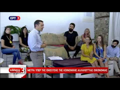 Αλ. Τσίπρας: Προτεραιότητα η Κοινωνική και Αλληλέγγυα Οικονομία