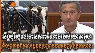 Khmer News - សឹង្ហបុរីថ្កោល..