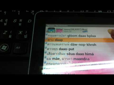Video of พจนานุกรม ไทย-ญี่ปุ่น 和泰辞書