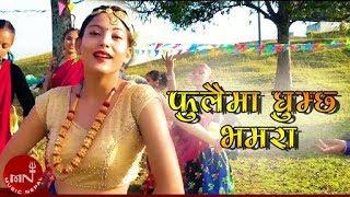 Phoolaima Ghumchha Bhamara - Durga Sunar & Parbata Pandey